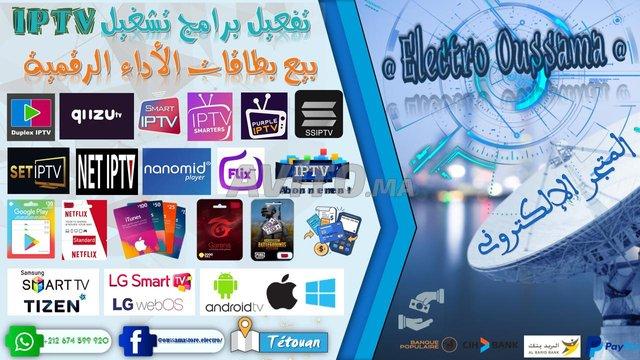 IPTV abonnement 12 mois  - 1