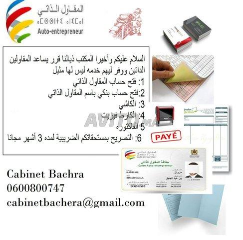 خدمات للمقاولين  - 2