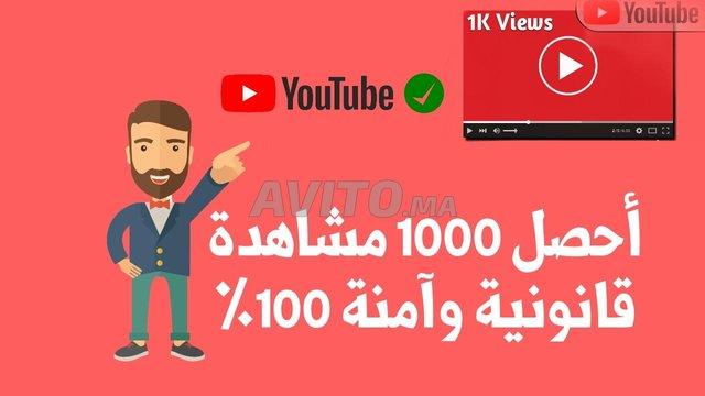 زيادة عدد المشاهدات في قناتك على اليوتيوب  - 1