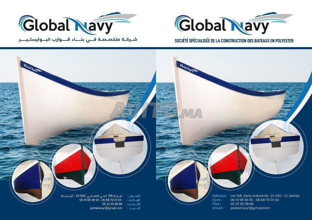 vente bateau de peche - 1