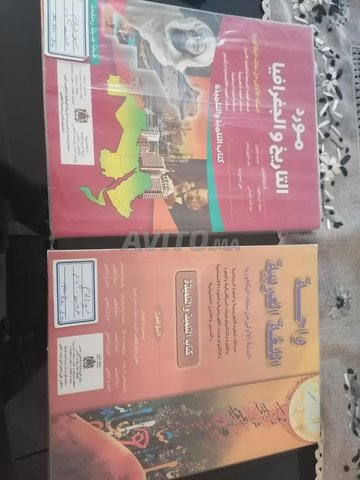 manuels 1ere bac SM - 6