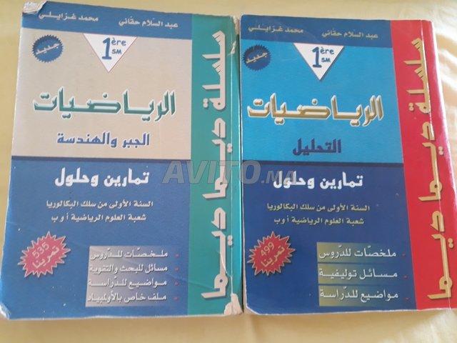 Livres maths 1ere année sm - 1